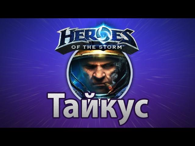 Heroes of the Storm : 15 уровень и Тайкус - пулемётный кошмар!