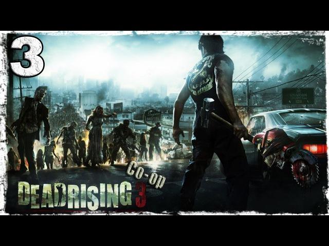 Coop Dead Rising 3 3 Замерзший официант