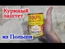 Pasztet z drobiem Куриный Паштет из Польши пробуем сей импортный продукт Обзор Иван Кажэ