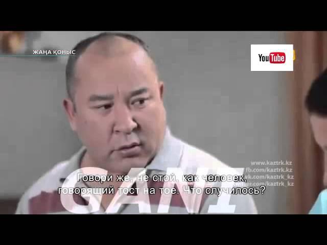 Жана Коныс 9-10 Серия ⁄ Жаңа Қоныс (Квартиранты) Кино Сериал 2015