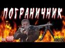 Военные Фильмы ПОГРАНИЧНИК В Июне 41 1941 45 ВОЕННОЕ КИНО