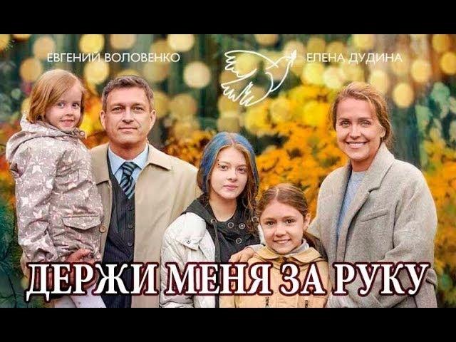 ПРЕМЬЕРА 2018! Держи меня за руку все серии 2018 Мелодрама Русский фильм сериал