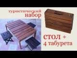 Туристический набор складной стол и 4 табурета nehbcnbxtcrbq yf,jh crkflyjq cnjk b 4 nf,ehtnf nehbcnbxtcrbq yf,jh crkflyjq cnjk