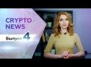 Криптосад CryptoNews Выпуск 4