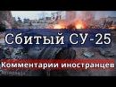 Комментарии иностранцев на сбитый российский штурмовик СУ-25.