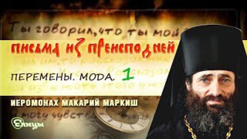 «Письма из преисподней». Письмо 25. Перемены. Мода. Иером. Макарий Маркиш