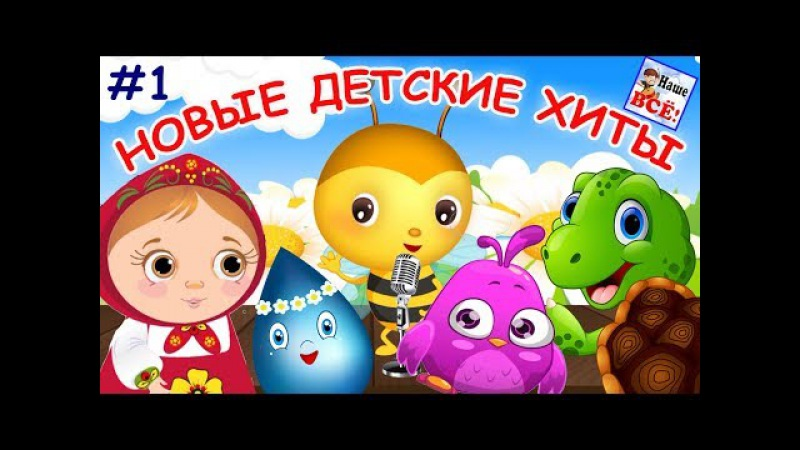 НОВЫЕ ДЕТСКИЕ ХИТЫ 1 Лучшие музыкальные мультфильмы для малышей Наше всё