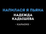 Надежда Кадышева - Напилася я пьяна (Караоке)