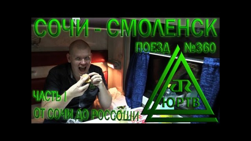 ЮРТВ 2016: Поездка на поезде №360 Адлер - Калининград из Сочи в Смоленск. Часть 1. [№160]