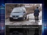 ГТРК ЛНР. Очевидец. Состояние дорожного покрытия в п. Роскошное 16 марта 2018