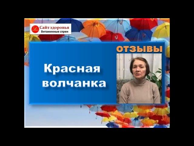 Красная_волчанка 7-987-478-19-64AliveMax! ОТЗЫВЫ! РЕЗУЛЬТАТЫ!