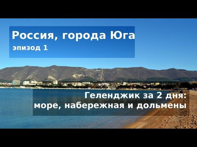 86 Россия, города Юга: Геленджик за 2 дня - море, набережная и дольмены