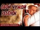 Детективы. Свой чужой ребёнок русский боевик 19.12.2017