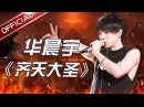【单曲纯享】《齐天大圣》-华晨宇 《天籁之战》第7期【东方卫视官方高28
