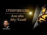 Али ибн Абу-Талиб #полагаться на Аллаха