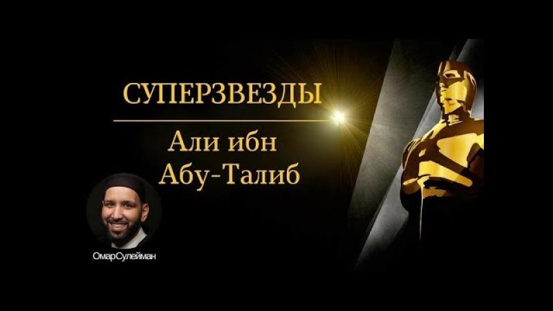 Али ибн Абу-Талиб полагаться на Аллаха