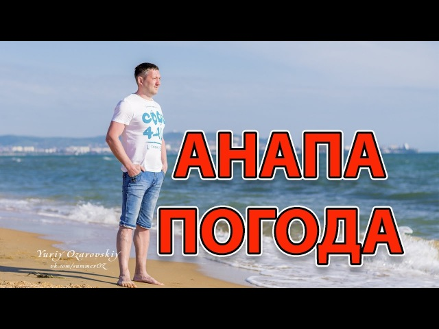 Анапа. Витязево. Погода 20.05.2017 пляж одиссея