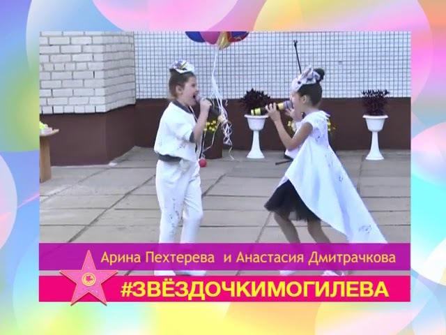 Звездочки Могилева Арина Пехтерева и Анастасия Дмитрачкова тв-проект Могилев 2