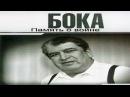 Бока(Борис Давидян) - Артур