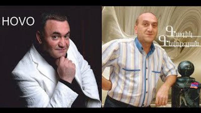 Yeken gnanq Hayastan - Hovo Gago Tatul