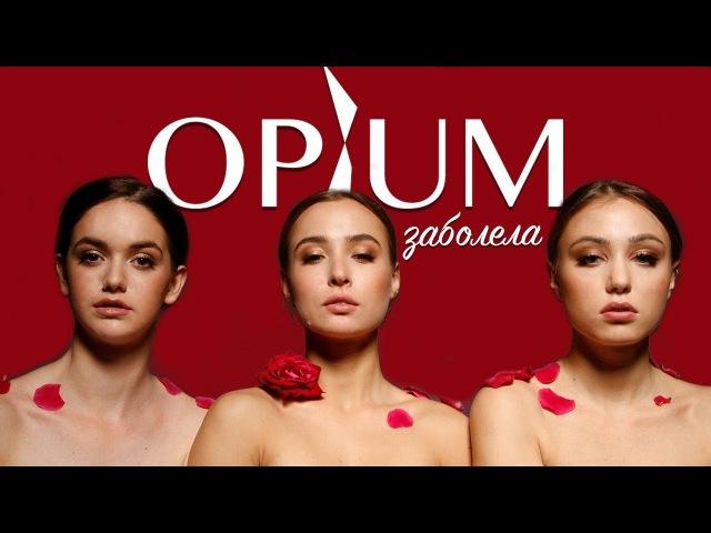 OPIUM - Заболела (Official Lyric Video) / Дядя Жора Company Премьера 2018 /