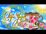 Красивое позитивное пожелание Доброго Утра!Счастливого дня!