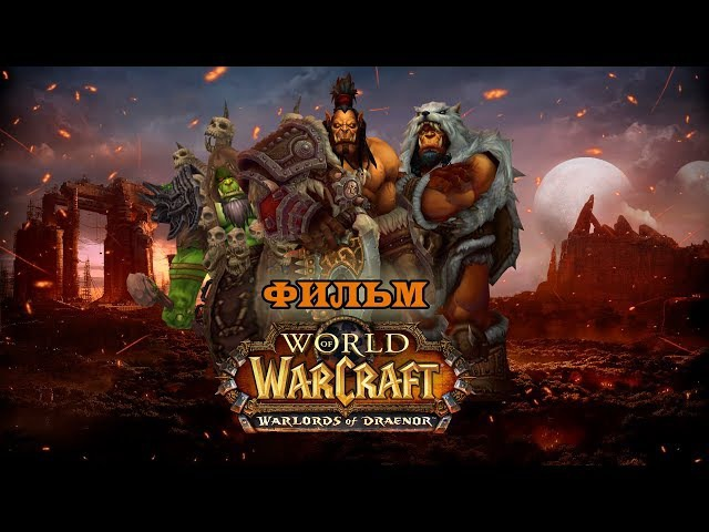 Фильм - World of Warcraft: Warlords of Draenor (Alamerd)