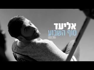 אליעד - סוף השבוע | Eliad - Weekend