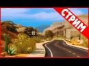 Военная БАЗА | Строительство | СТРИМ | The Sims 4