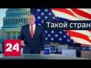 Америка ведет дела с Россией нечестно и вероломно Россия 24