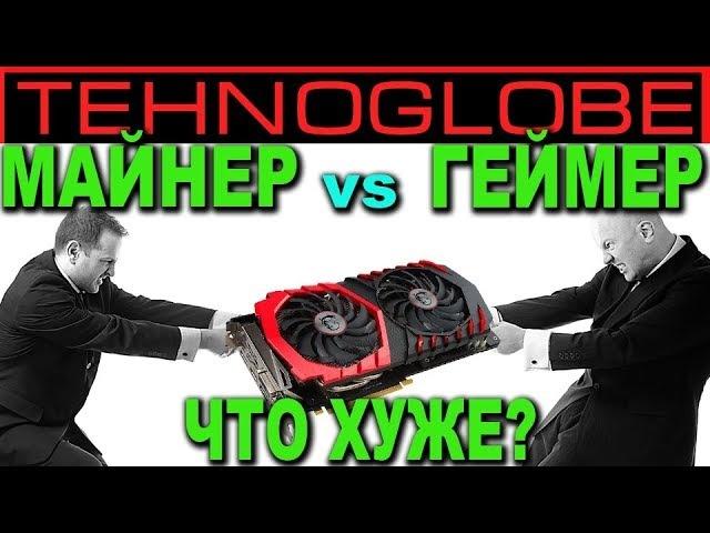 МАЙНЕР vs ГЕЙМЕР ЧТО ХУЖЕ