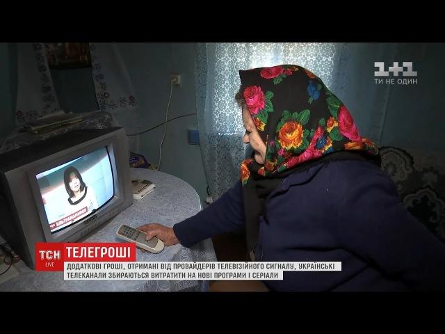 Українські провайдери підвищують абонплати для розвитку українського телебаче смотреть онлайн без регистрации