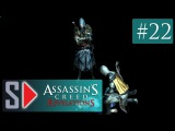 Assassin's Creed Revelations на 100 - #22 Мастер-ассасин. Часть 3