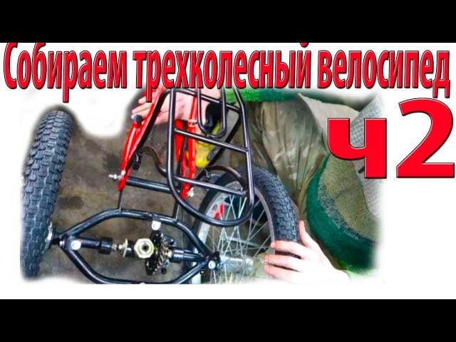 Assembly_of_tricycle_velomastera_v2 ч2 Подробности сборки трайка на мосту Uk6S