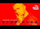 Живой концерт Егора Крида на Авторадио LIVE Авторадио
