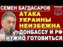Семен Багдасаров: хватит заигрывать с Порошенко, он готовит нашествие на Дοн6аcc 13.02.2018