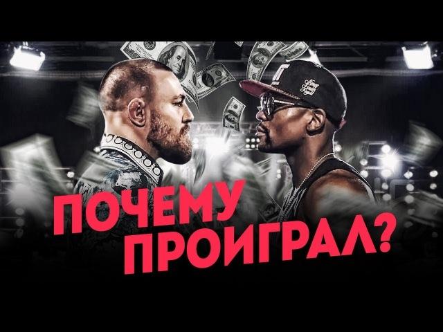 Conor McGregor vs Floyd Mayweather Кто богаче