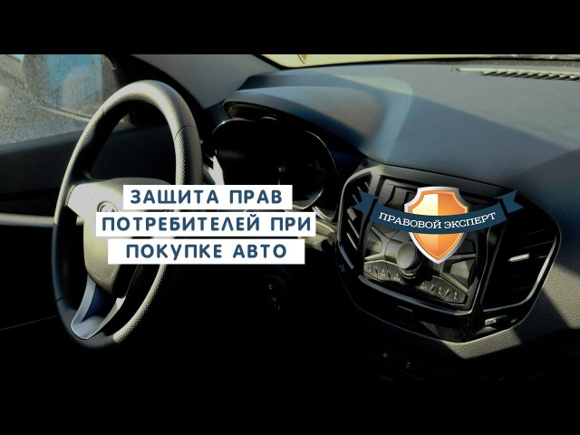 Нарушени закона о защите прав потребителей при продаже автомобиля