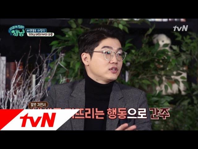 171213 tvN's Dear My Human EP13 Lee Jungshin Simba cuts 4