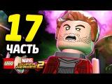 LEGO Marvel Super Heroes 2 Прохождение - Часть 17 - ЗЛОДЕИ СТРАЖИ