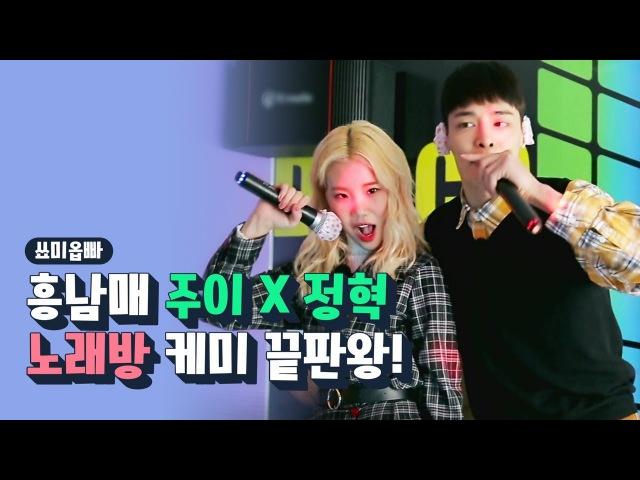 [쑈미옵빠] 3화클립 2 흥남매 주이X정혁의 노래방 케미 끝판왕!