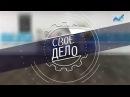 Архыз24 Свое дело Олег Исаев Как стать успешным бизнес тренером и коучем 08 11 2017