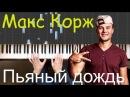 Макс Корж - Пьяный дождь на пианино | Ноты