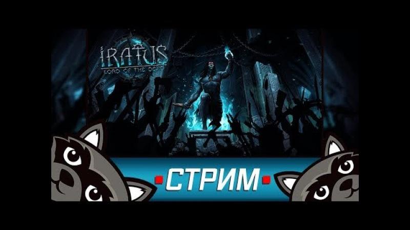 Iratus: Lord of the Dead - Первый взгляд на бету ⭐ Стрим с Феном ⭐