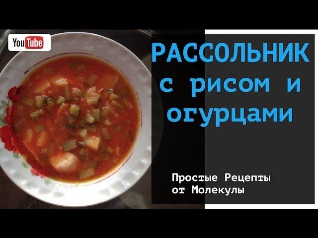 Рассольник с рисом и солеными огурцами Простой рецепт