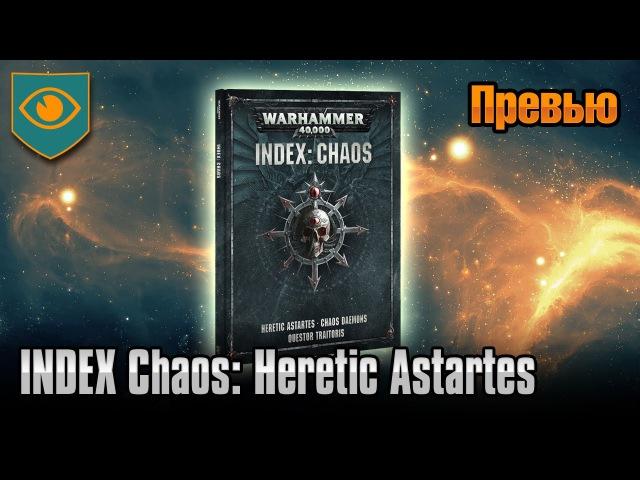 Превью INDEX Chaos: Heretic Astartes