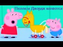 Свинка Пеппа все серии подряд на русском 1524. Развивающий мультик
