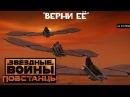 Верните её Превью к серии «Ночь Джедаев» Звёздные Войны Повстанцы На русском