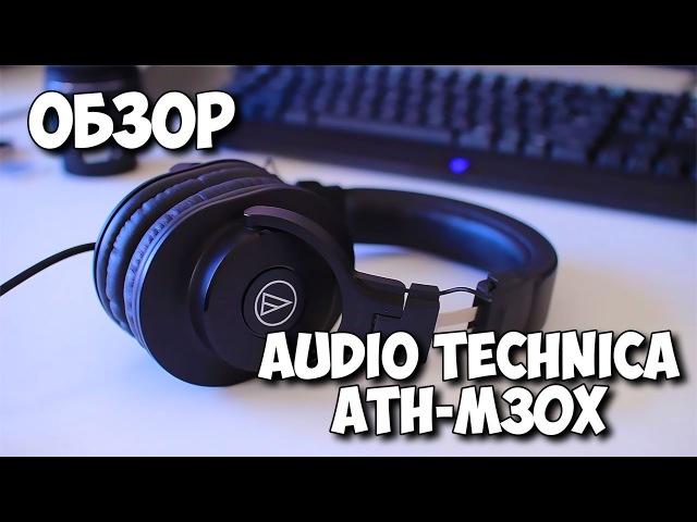 ЛУЧШИЕ БЮДЖЕТНЫЕ МОНИТОРНЫЕ НАУШНИКИ ОБЗОР AUDIO TECHNICA ATH M30X ПЕРЕВОД