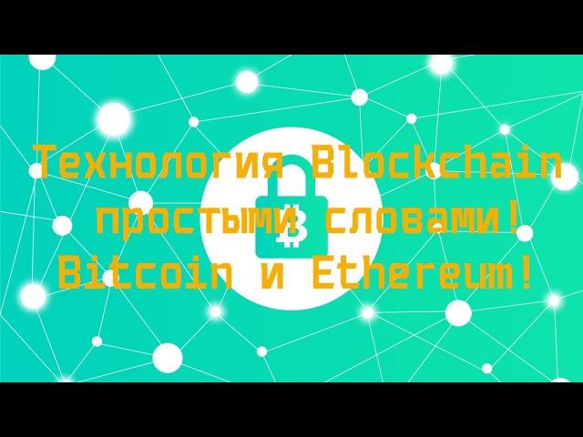 Технология Blockchain простыми словами! Bitcoin и Ethereum!